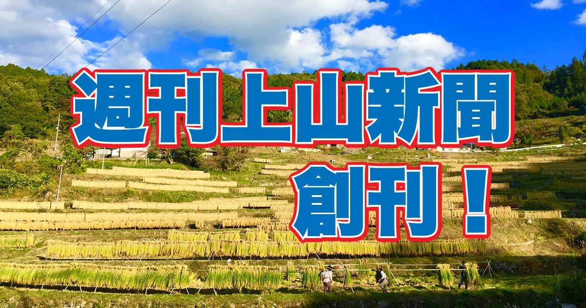 UEYAMA NEWS PAPER/週刊上山新聞創刊です!のサムネイル